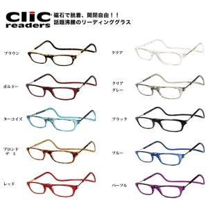 老眼鏡 クリックリーダー clic readers レギュラータイプ マグネットで着脱簡単 男性も女性もおしゃれに使える老眼鏡