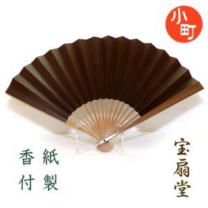 紙扇子 唐木平 メンズ 茶渋 茶シブ 3351|e-shop-selection
