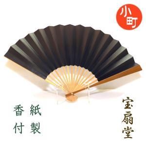 紙扇子 唐木平 メンズ 紺渋 紺シブ 3353|e-shop-selection