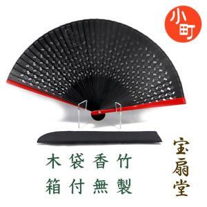 総竹扇子 オタフク 黒×赤 セット 木箱入 メンズ 3601|e-shop-selection