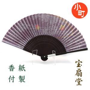 紙扇子 親中彫 両面 レディース  紫・紅葉 モミジ 2363|e-shop-selection