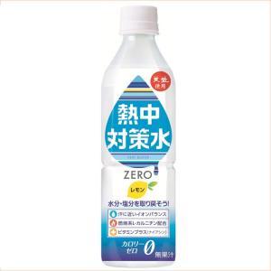 熱中対策水 カロリーゼロ レモン味 1ケース (500ml×24本) 【E区分】|e-shop-selection