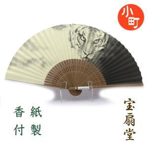 紙扇子 染骨中彫 メンズ 黄×虎 01|e-shop-selection