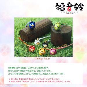 福音鈴  かえる 【A区分】|e-shop-selection