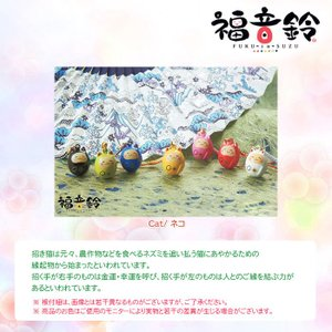 福音鈴  ねこ 【A区分】|e-shop-selection