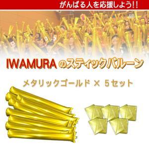 応援棒メタリックゴールド(2枚入り/セット)×5個セット【N区分】 e-shop-selection