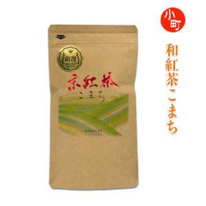 和紅茶こまち 姉妹店小町オリジナル 50g/袋 e-shop-selection