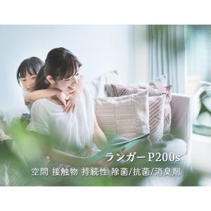 ランガーP200S 除菌・抗菌・消臭 30ml e-shop-selection