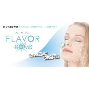 マスク用 FLAVOR BOMB フレーバーボム 1シート10粒入×2個セット 送料無料!! 選べるフレーバー・組み合わせ自由 e-shop-selection