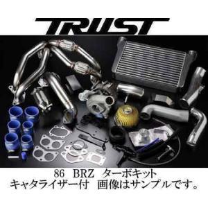 トラスト ボルトオンターボキット トヨタ 86 ハチロク ZN6 T620Z キャタライザー付 TURBO KIT GREDDY TRUST e-shop-tsukasaki