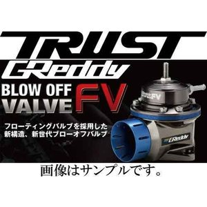 トラスト グレッディ ブローオフバルブキット TYPE-FV トヨタ チェイサー JZX81 ターボ CHASER 大気開放装着専用 BFV-106 TRUST GREDDY e-shop-tsukasaki