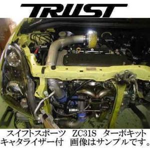 トラスト ボルトオンターボキット スズキ スイフトスポーツ ZC31S キャタライザー付 SWIFT SPORT TD04H 15G 8.5cm TURBO KIT GREDDY TRUST e-shop-tsukasaki