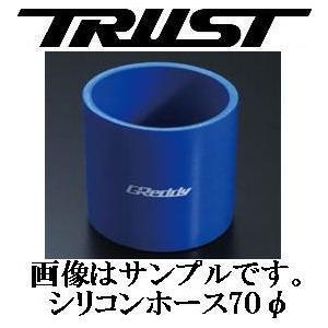 トラスト グレッディ シリコンホース 70φ 長さ70mm 肉厚3.5mm 3PLY シリコン ホース 定形外郵便配送可能 SILICON TRUST GREDDY e-shop-tsukasaki