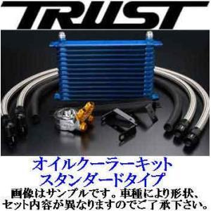 トラスト オイルクーラー スタンダードタイプ 日産 シルビア S14 S15 前置き グレッディ TRUST GREDDY OIL COOLER|e-shop-tsukasaki