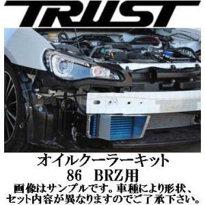 トラスト オイルクーラー サーキットスペック スバル BRZ ZC6 16.8〜 エアガイド付き ビーアールゼッド グレッディ TRUST GREDDY OIL COOLER e-shop-tsukasaki