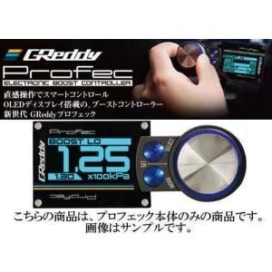 送料無料(離島除く) 在庫あり トラスト グレッディ プロフェック ブーストコントローラー PROFEC TRUST GREDDY|e-shop-tsukasaki
