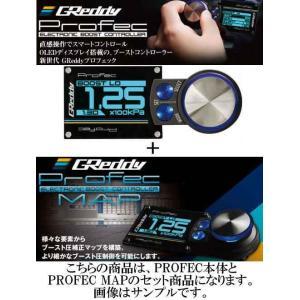 送料無料(離島除く) 在庫あり トラスト グレッディ プロフェック プロフェックマップ セット ブーストコントローラー PROFEC PROFEC MAP TRUST GREDDY|e-shop-tsukasaki