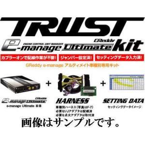 送料無料(離島除く) トラスト グレッディ e-マネージアルティメイト 車種別専用キット スズキ スイフトスポーツ ZC31S SWIFT SPORT e-manage Ultimate TRUST|e-shop-tsukasaki