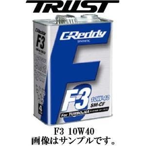 ハイレベルな酸化安定性、耐摩耗性、清浄分散性、耐腐食性、防錆性、消泡性を発揮 F3 10W40 ★商...