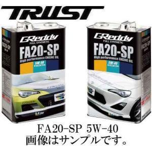 トラスト オイル FA20-SP 5W-40 スバル BRZ ZC6 ビーアールゼッド 5.4L エンジンオイル ENGINE OIL 5.4リットル 5.4L缶 グレッディ TRUST GREDDY e-shop-tsukasaki