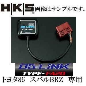 在庫あり 送料無料(離島除く) HKS OB-LINK TYPE-FA20 トヨタ 86 ZN6 ハチロク OB LINK OBリンク オービーリンク OB-リンク エイチケーエス|e-shop-tsukasaki