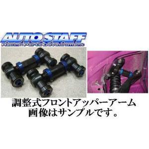 調整式フロントアッパーアーム 日産 スカイラインGTR BNR32 SKYLINE GTR フロント アッパーアーム FRONT オートスタッフ AUTOSTAFF|e-shop-tsukasaki