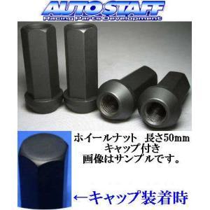 ホイールナット  レーシングナット キャップ付き 長さ50mm P1.25 4穴車 1台分 16個セット 貫通ナット クロモリ オートスタッフ AUTO STAFF|e-shop-tsukasaki