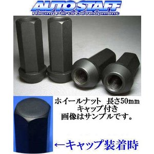 ホイールナット  レーシングナット キャップ付き 長さ50mm P1.5 4穴車 1台分 16個セット 貫通ナット クロモリ オートスタッフ AUTO STAFF|e-shop-tsukasaki