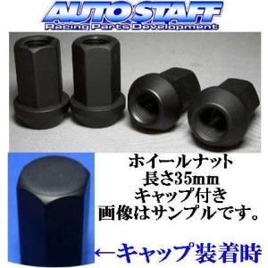 ホイールナット  レーシングナット キャップ付き 長さ35mm P1.25 4穴車 1台分 16個セット 貫通ナット クロモリ オートスタッフ AUTO STAFF|e-shop-tsukasaki