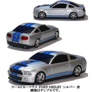 ワールドカーマウス FORD SHELBY シルバー 青 ワイヤレス光学マウス WORLD CAR MOUSE パソコン マウス 光学式 コードレス ワイヤレス|e-shop-tsukasaki