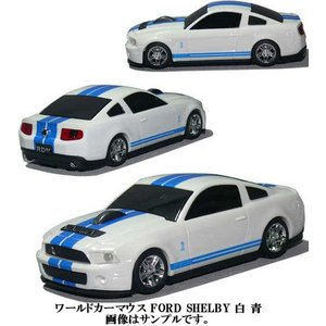 ワールドカーマウス FORD SHELBY 白 青 ワイヤレス光学マウス WORLD CAR MOUSE パソコン マウス 光学式 コードレス ワイヤレス|e-shop-tsukasaki