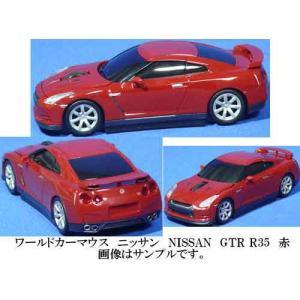ワールドカーマウス 日産 GTR R35 赤 レッド RED ワイヤレス光学マウス WORLD CAR MOUSE パソコン マウス 光学式 コードレス ワイヤレス|e-shop-tsukasaki