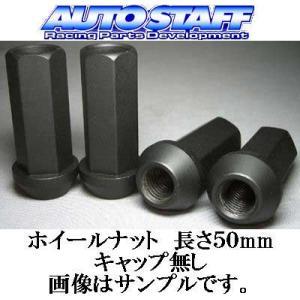 ホイールナット  レーシングナット キャップなし 長さ50mm P1.25 4穴車 1台分 16個セット 貫通ナット クロモリ オートスタッフ AUTO STAFF|e-shop-tsukasaki