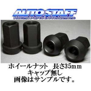 ホイールナット  レーシングナット キャップなし 長さ35mm P1.25 4穴車 1台分 16個セット 貫通ナット クロモリ オートスタッフ AUTO STAFF|e-shop-tsukasaki