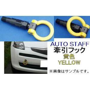 折り曲げ 可倒式 牽引フック 黄色 BMW MINI R55 R56 イエロー 車種別 代引き以外で全国送料600円発送可能! e-shop-tsukasaki