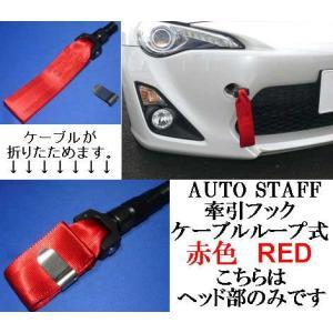 牽引フック  ケーブルループタイプ 赤色 日産 フェアレディZ Z33 前期 FAIRLADY Z レッド 車種別 代引き以外で全国送料600円発送可能! AUTO STAFF e-shop-tsukasaki