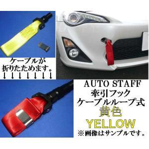 牽引フック  ケーブルループタイプ 黄色 スズキ スイフトスポーツ ZC31S SWIFT SPORT 代引き以外で全国送料600円発送可能! AUTO STAFF|e-shop-tsukasaki