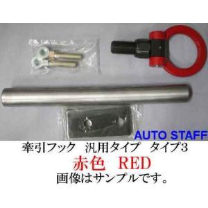 折り曲げ 可倒式 牽引フック ボールロック 汎用タイプ レッド 赤 赤色 RED TRACTION HOOK 代引き以外で全国送料600円発送可能! e-shop-tsukasaki