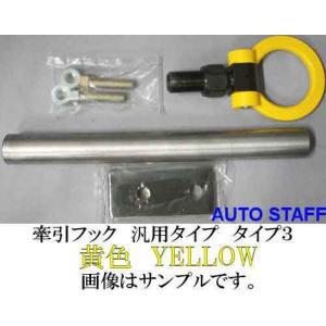 折り曲げ 可倒式 牽引フック ボールロック 汎用タイプ イエロー 黄色 きいろ YELLOW TRACTION HOOK 代引き以外で全国送料600円発送可能! e-shop-tsukasaki