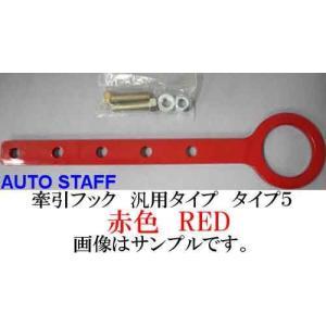 牽引フック 汎用タイプ レッド 赤 赤色 RED TRACTION HOOK 代引き以外で全国送料600円発送可能! e-shop-tsukasaki