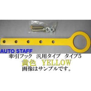 牽引フック 汎用タイプ イエロー 黄色 きいろ YELLOW TRACTION HOOK 代引き以外で全国送料600円発送可能! e-shop-tsukasaki