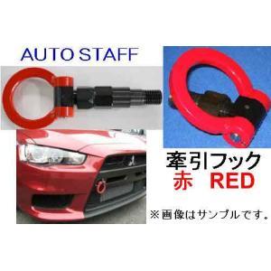 折り曲げ 可倒式 牽引フック 赤色 トヨタ ヴィッツ NCP10 NCP13 vitz レッド 車種別 代引き以外で全国送料600円発送可能! e-shop-tsukasaki