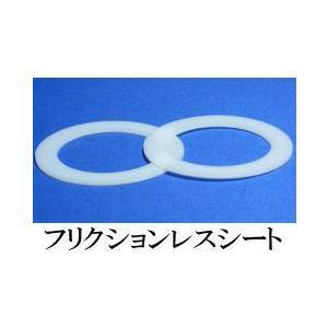 在庫あり ベステックス 直巻きスプリング用 フリクションレスシート 66φ用 2枚セット ID66 FRICTION LESS SHEET BESTEX|e-shop-tsukasaki