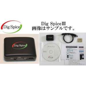 送料無料(離島除く) 在庫あり デジスパイスIII 超小型GPSロガー DIG SPICE3 デジスパイス3 DIG DPICEIII 超小型 GPS ロガー|e-shop-tsukasaki