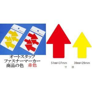 送料90円 ファスナーマーカー 赤 大2枚 小2枚 レッド RED オートスタッフ AUTO STAFF e-shop-tsukasaki