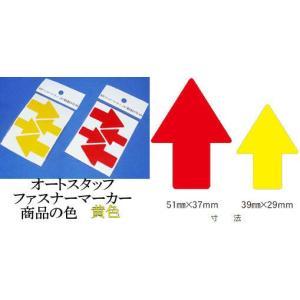 送料90円 ファスナーマーカー 黄色 大2枚 小2枚 イエロー YELLOW オートスタッフ AUTO STAFF e-shop-tsukasaki