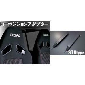 純正 レカロ用 G'BASE ローポジションアダプター 左右共通 スズキ アルトワークス HA36S ALTO WORKS e-shop-tsukasaki