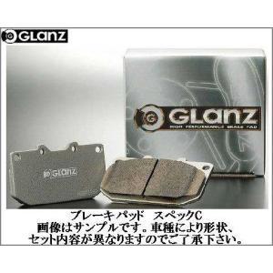 GLanz ブレーキパッド スペックC リアセット スズキ スイフトスポーツ ZC31S SWIFT SPORT グラン パッド BRAKE PAD R REAR|e-shop-tsukasaki