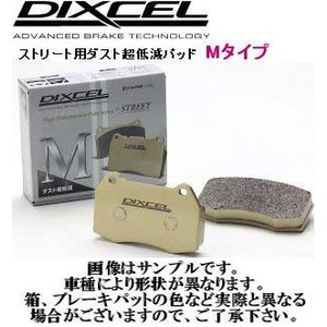 送料無料(離島除く) ブレーキパッド Mタイプ フロントセット ダイハツ アトレー S320G S330G ATRAY DIXCEL ディクセル パッド F|e-shop-tsukasaki