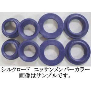 全国送料700円発送可 ニッサン リアメンバーカラー 日産 スカイライン HCR32 SKYLINE MEMBER COLOR|e-shop-tsukasaki